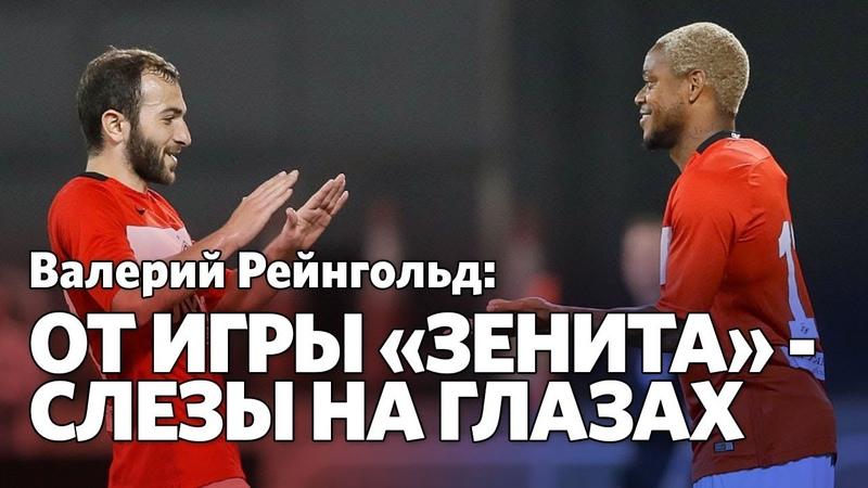 Валерий Рейнгольд: Как бы «Спартак» не растерял форму к возобновлению чемпионата