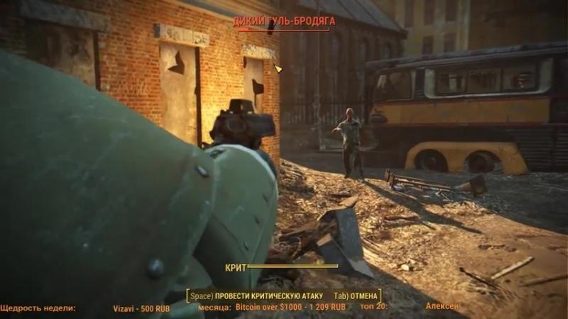 Fallout 4 Выживание Mods {9}