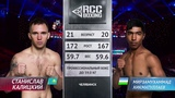 Станислав Калицкий (Россия) - Мирзамухаммад Хакматуллаев (Узбекистан) | RCC Boxing Promotions