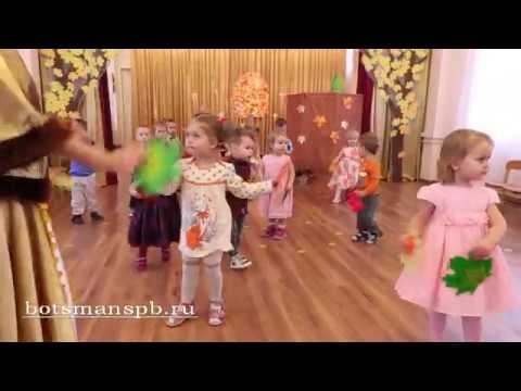 Ясельки Праздник Осени видеопроизводство botsmanspb ru 1 группа подслолнушки видеосъёмка выпускного в детском саду смотреть онлайн без регистрации
