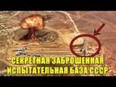 Особо Секретные Заброшенные Объекты СССР в Которые с Трудом Можно Попасть Военные и Научные Базы