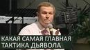 Самая главная тактика дьявола очень важно знать - Александр Шевченко