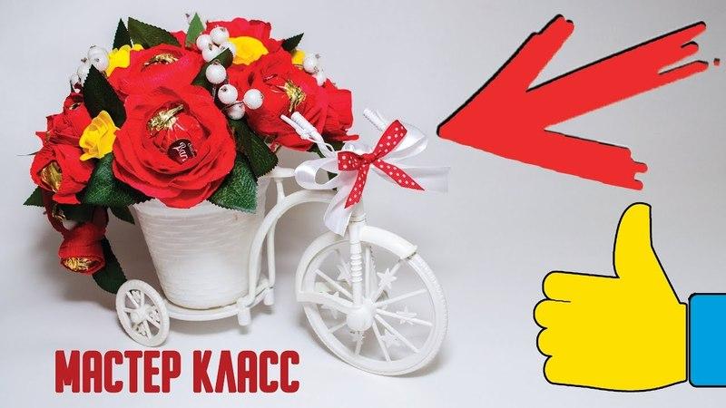 Как сделать оригинальный подарок! Цветочный велосипед из конфет своими руками