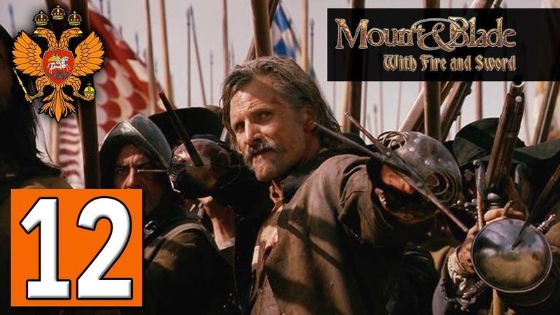 Прохождение Mount Blade Огнём и Мечом 12 Гроза разбойников