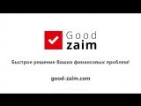 Good Zaim - как работает наш сервис онлайн-займов