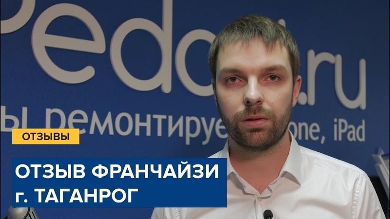 Отзыв франчайзи Pedant.ru г. Таганрог