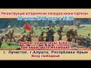 Алушта Реконструкция исторических эпизодов жизни партизан