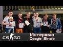 Deagle Strafe - Победители Кубка Курской Области по компьютерному спорту 2018 (CS:GO)