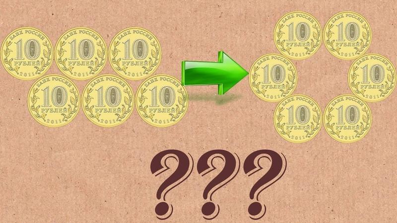 Интересная головоломка с монетами - Numberphile [НА РУССКОМ]