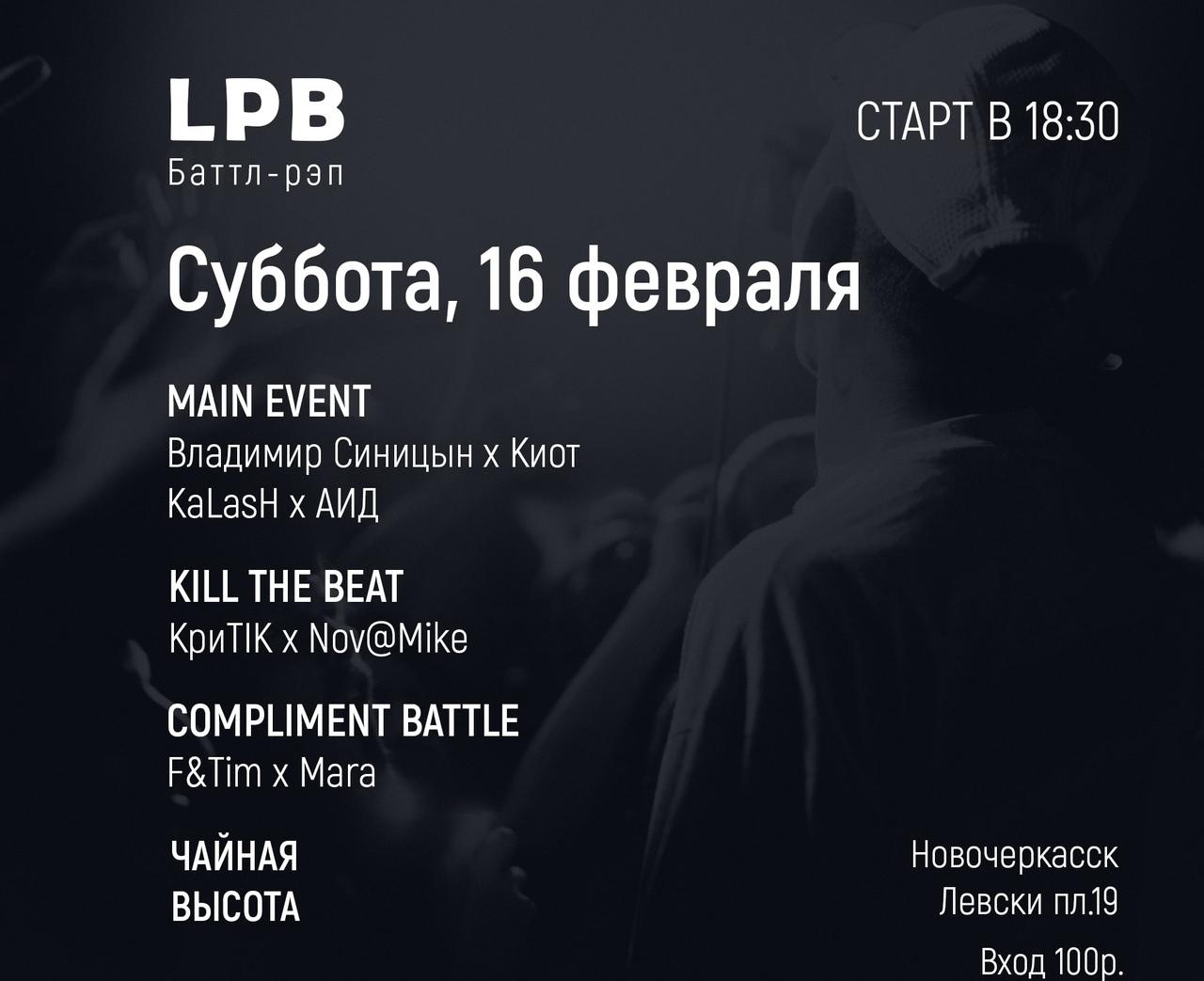 Афиша LPB I Main Event
