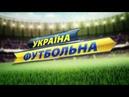 Україна футбольна Підсумки четвертого туру з Іваном Кривошеєнком