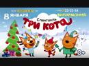 Спектакль Три кота - 8 января 2019, Курганская областная филармония