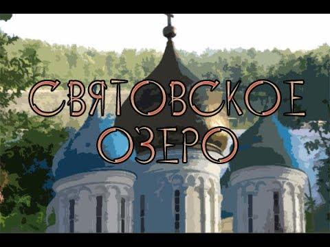 Святовское озеро-место,где рождаются легенды