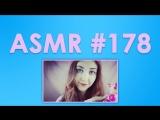 #178 ASMR ( АСМР ): VisualSounds1 - звуки разных предметов, без разговоров.