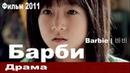 Барби, Корея, Драма, Русская озвучка