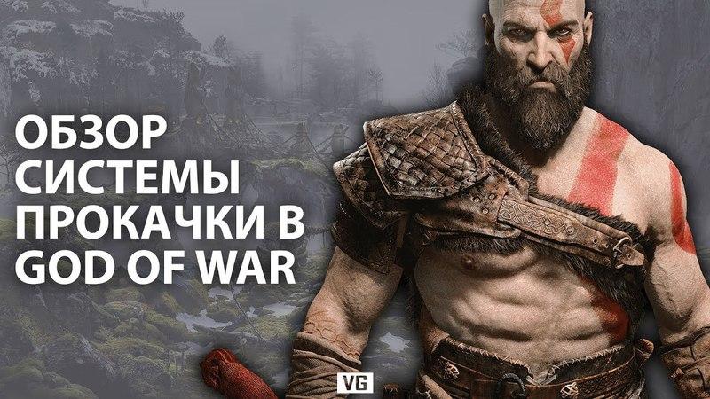 Обзор системы прокачки God of War