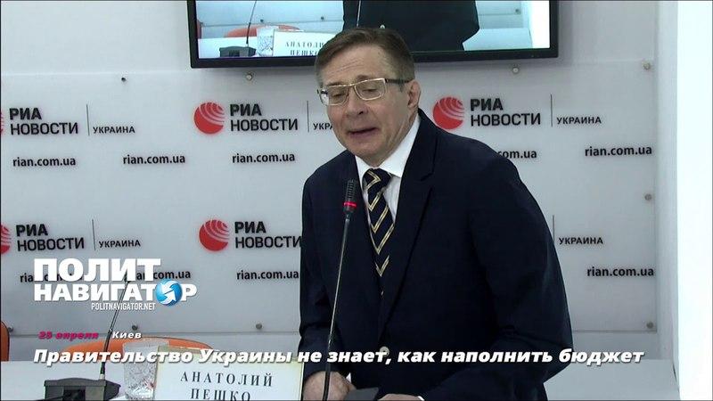 Правительство Украины не знает, как наполнить бюджет