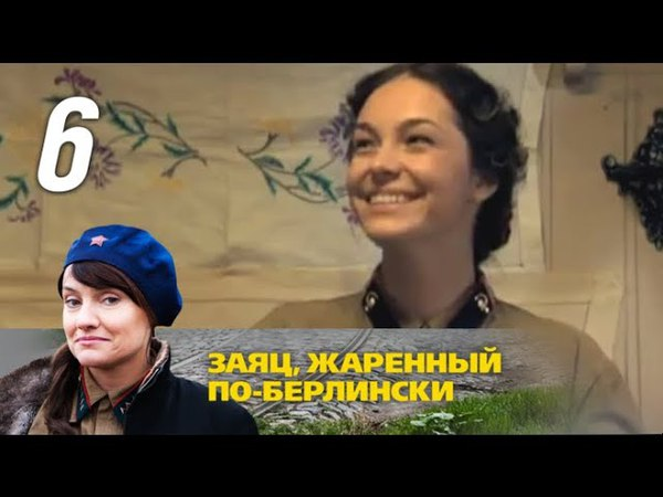 Заяц, жаренный по-берлински. 6 серия (2011). Военный сериал с элементами комедии @ Русские сериалы