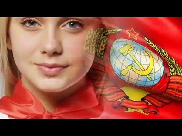 А я хочу вернуться в Советский Союз