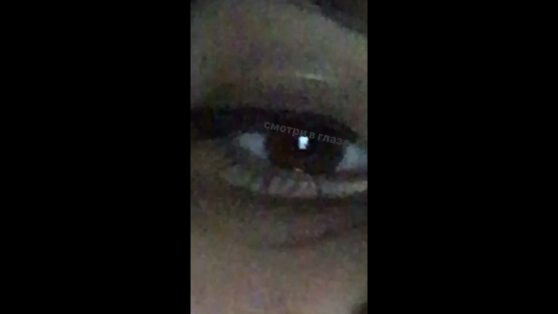 смотри в глаза(деградируем)