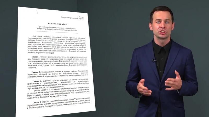 Что такое закон об особом статусе Донбасса