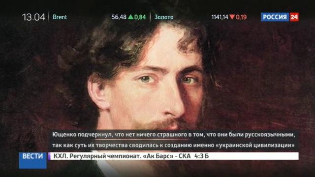 Новости на Россия 24 • Ющенко записал в украинцы Достоевского, Чайковского и Репина