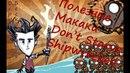 Полезные Макаки в Донт Старв|Don't Starve Shipwrecked|Бесконечная ферма макак за минимум ресурсов