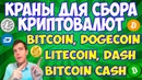Краны для сбора Криптовалют от MOON BITCOIN DOGECOIN LITECOIN DASH BITCOIN CASH