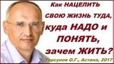 Как НАЦЕЛИТЬ СВОЮ ЖИЗНЬ ТУДА, куда НАДО и ПОНЯТЬ, зачем ЖИТЬ #Торсунов О.Г., Астана 11.04.2017