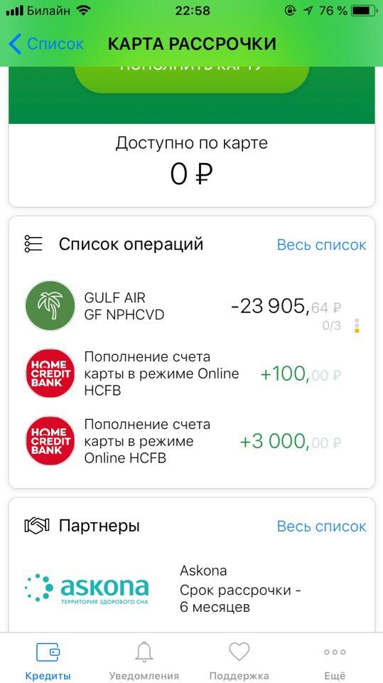 банк хоум кредит отзывы сотрудников операционист кассир похороны в кредит новосибирск