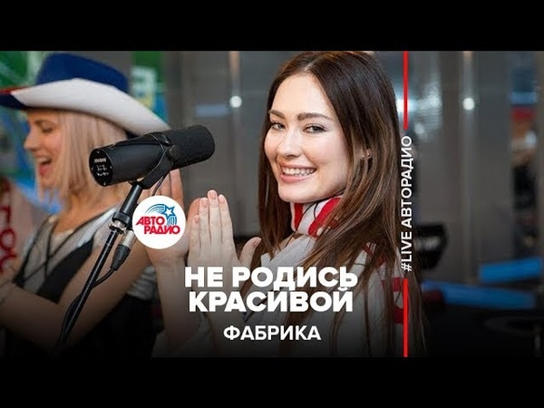 🅰️ Фабрика - Не Родись Красивой (LIVE Авторадио)
