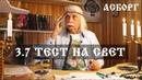 3.7 ТЕСТ На СВЕТ. Александр Тюрин в АсБорге