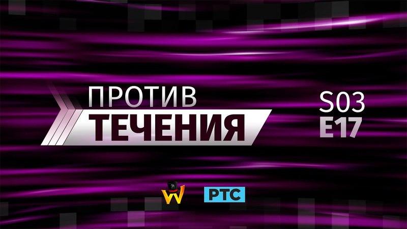 Против течения (S03E17)