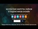Накрутка лайков и подписчиков как Вконтакте, Инстаграм, YouTube, Facebook, и.т.д БЕСПЛАТНО