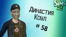 The Sims 2/ Династия Коул / 58 -Депрессия Кристиана!
