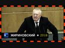 Жириновский. Конституции РФ 25 лет.11.12.2018
