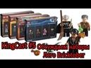 KingCast 5 Обсуждаем эксклюзивные наборы Лего Бриктобер НиндзяГо , Гарри Поттер и т.д