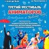 Фестиваль детских аниматоров