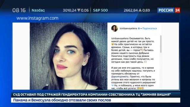 Новости на Россия 24 • Сына Елены Исинбаевой крестили Добрыней