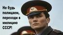 Гражданин СССР и ДПС ГИБДД без доверенности. Москва (ПЕРЕЗАЛИВ)