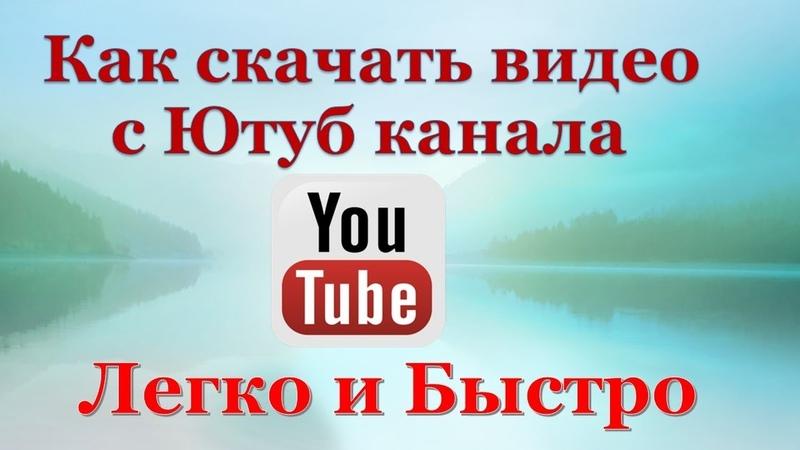 Как скачать видео с Ютуба канала Легко и Быстро