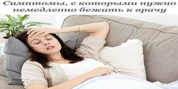Симптомы, с которыми нужно немедленно бежать к врачу