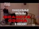 СКАНДАЛЬНЫЕ ФИЛЬМЫ ФРАНСУА ОЗОНА  В МОСКВЕ!'00