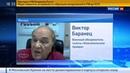Новости на Россия 24 • Звездные войны Пентагон предупреждает Китай о космической угрозе со стороны России