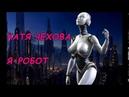 Катя Чехова Я робот
