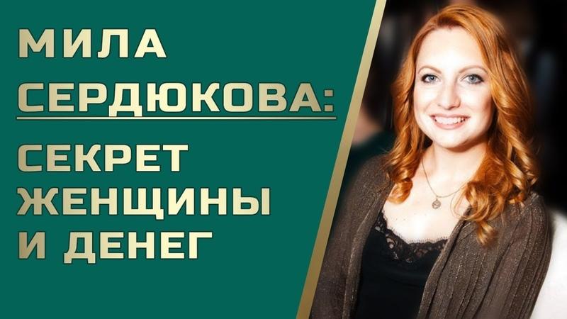 Мила Сердюкова женщина миллионер Женщина и деньги как быть богатой на пенсии