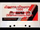 Группа Рецитал 1986 Старое кафе Магнитоальбом