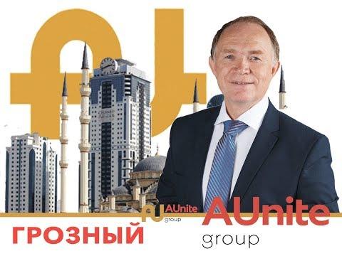 Президент AUNITE GROUP в Грозном 17 08 2018