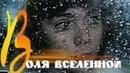 Воля Вселенной (1988)