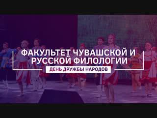 День Дружбы Народов 2018. Факультет чувашской и русской филологии